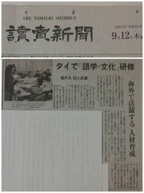 読売新聞東南アジア国際版2013年9月12日(木)付