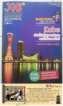 JGB COUPON MAGAZINE Vol.14/20 April 2014