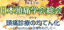 第41回日本頭痛学会