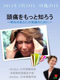 頭痛週間ポスター