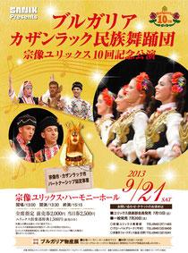 チラシは九州公演のものです