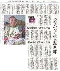 2012.12.22読売新聞記事