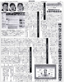薬局新聞 2013年4月3日発行
