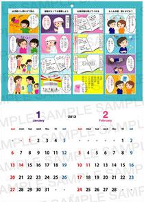 お薬手帳カレンダー2013