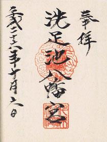 千束八幡神社の御朱印