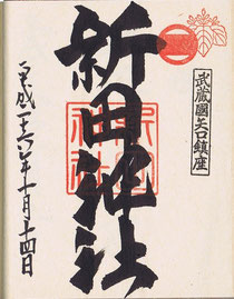 新田神社の御朱印