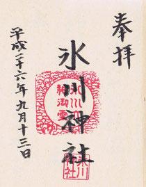 八雲氷川神社の御朱印