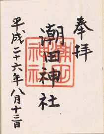 潮田神社の御朱印