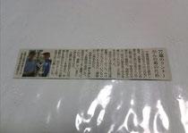 出典:朝日新聞 (2013.11.18)