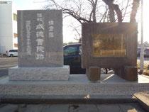 成徳書院・集成学校の碑