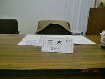 「名札の例」