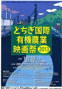 とちぎ国際有機農業映画祭2013
