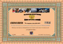 Получили диплом Сайт rwlx  Дипломная программа клуба Русский Экстрим
