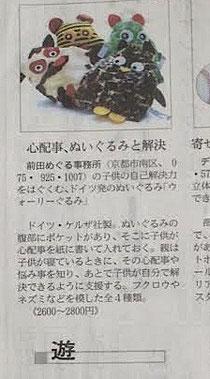 ウォーリーぐるみが日経流通新聞(日経MJ)に掲載されました