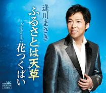 5thシングル 2013年6月5日発売