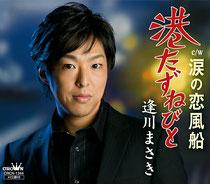 デビューシングル 2008年3月5日発売