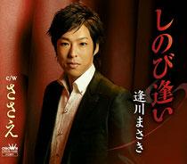 2ndシングル 2009年12月2日発売