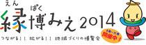 縁博みえ2014 参加中