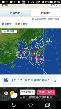 台風進路予想