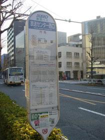 新宿・中野方面からのバス停