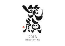 笑顔カレンダー 2013 東北  11月上旬から販売します!! コチラは表紙になります。