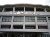 こっちが仙台市陸所競技場でした!!