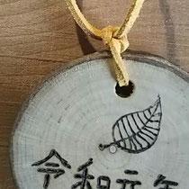令和元年の木札です。