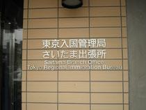 埼玉入管局