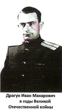 Драгун Иван Макарович