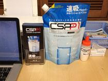 速吸プロテイン CSPP1