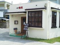 自家焙煎コーヒー専門店 カフェ香豆