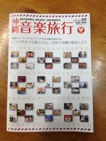 フリーペーパー「沖縄音楽旅行」