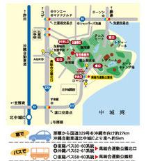沖縄県総合運動公園へのアクセス