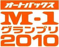 M1グランプリ2010