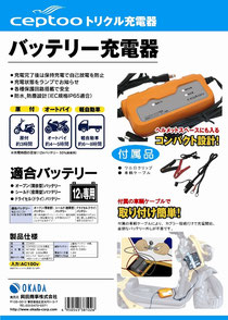 Ceptoo バッテリー充電器 CCH101