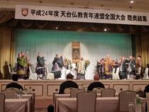 結集にて東日本大震災物故者慰霊・被災地復興祈願法要を行いました