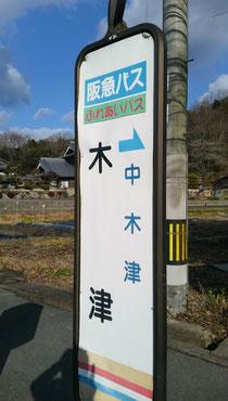 阪急バス(杉生線)