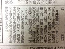 産経新聞(大阪)2014.1.6