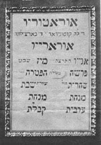 Este cuadro contiene escritas en hebreo, las indicaciones relativas al horario religioso en la sinagoga