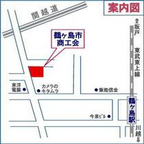 鶴ヶ島市商工会