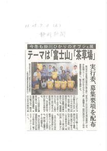 静岡新聞(朝刊)