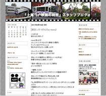 スタッフブログページ(ココログ)へ