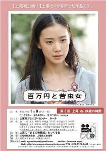 「百万円と苦虫女」パンフ(PDFファイル)