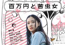 (C)2008「百万円と苦虫女」