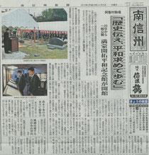 2013.4.25 南信州新聞より
