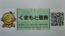 ★熊本県産のたたみには。。★