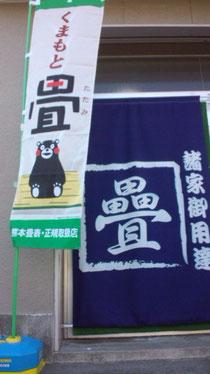 熊本県のクマモンの旗