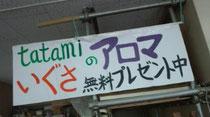☆当店に掲げたキャンペーン☆