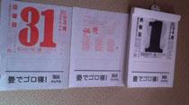 桜前線のページが「32日?!」のところにありました