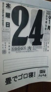 ☆今日の「日めくり」カレンダー☆